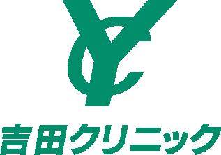 医療法人 社団壽康会 吉田クリニック
